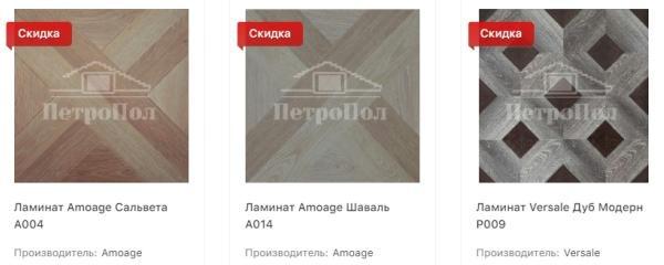 ламинат petro-pol.ru