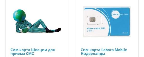 купить симки simki.net