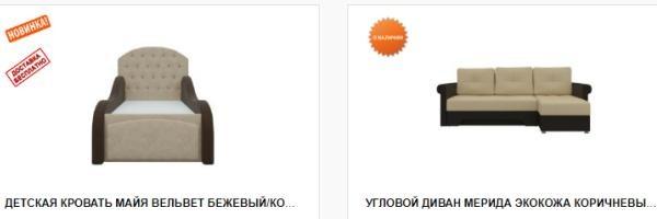 диван divani-i-krovati.ru