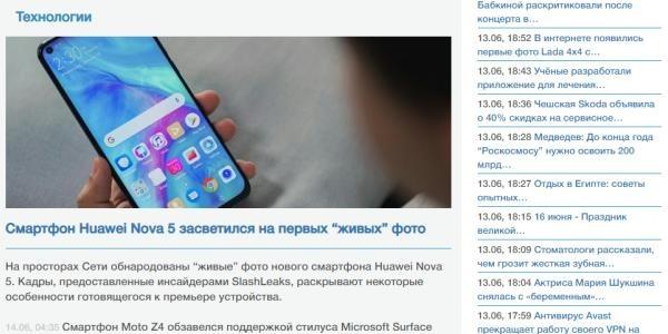 актуальные новости actualnews.org