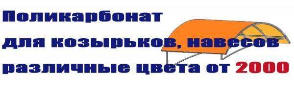 Поликарбонат Москва sunnexpro.ru