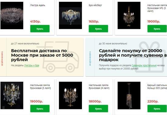Гусь Хрустальный gus-khrustal.ru
