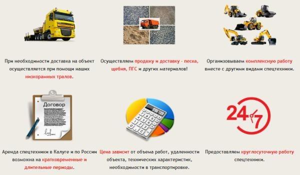спецтехника калуга spec-teh40.ru