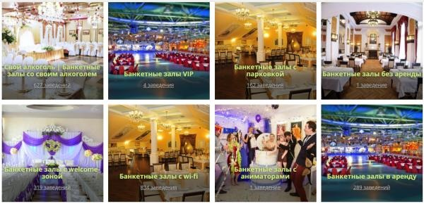 Банкетные залы Москвы banket365.ru