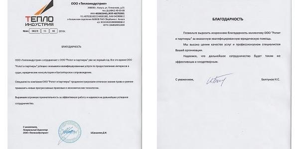 юридические услуги ropot-partners.ru