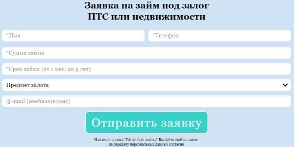 Как получить Деньги под залог ПТС в Нижнем Новгороде zaim52.com