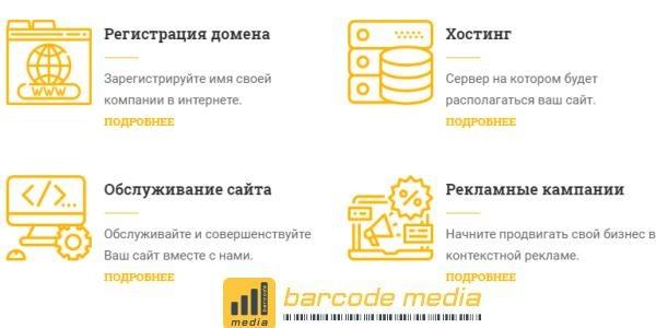 Рекламное агентство BarcodeMedia.ru