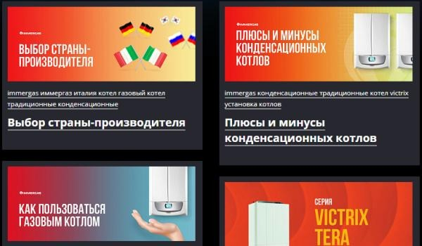 online.immergas.com.ru газовый котел