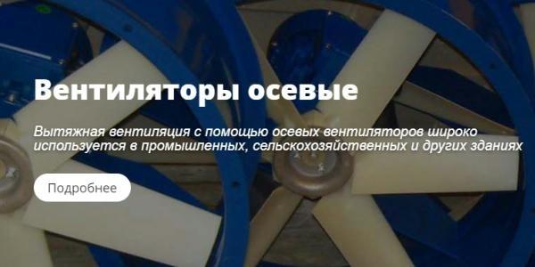 Компания  «Градвент»: качественное оборудование по недорогим ценам 33332