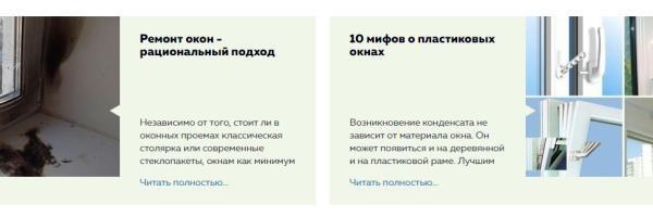 Ремонт окон Москва remontokon-yes.ru