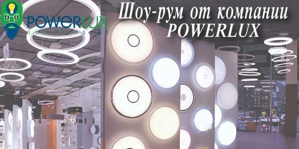 Интернет-магазин PowerLux powerlux.com.ua