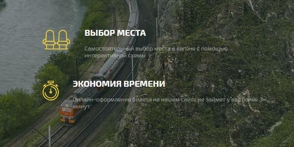 РЖД купить билет 1poezd.ru