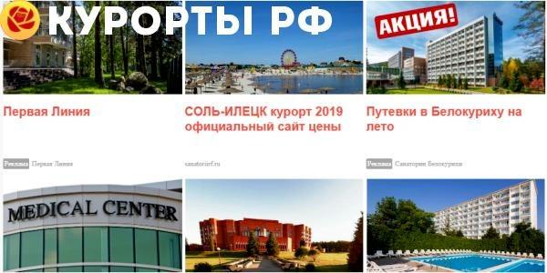 Санаторий России sanatoriirf.ru