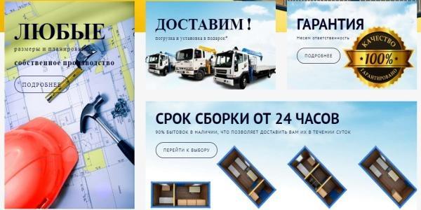 Бытовки, бани-бочки modul-prom.ru