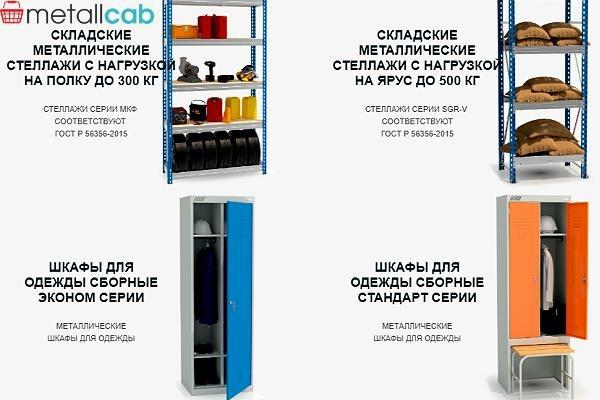 Шкафы,  Стеллажи,  Верстаки,  Металлические metallcab.ru