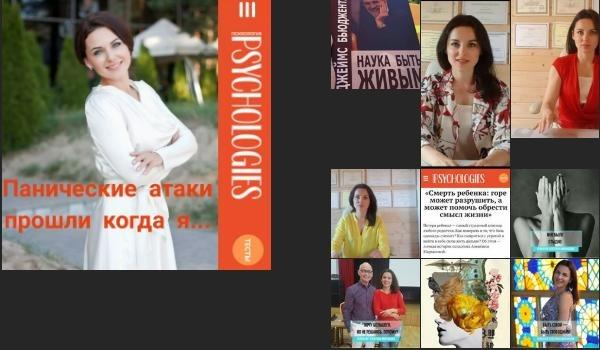 Психологическая помощь alevtinamariasova.ru