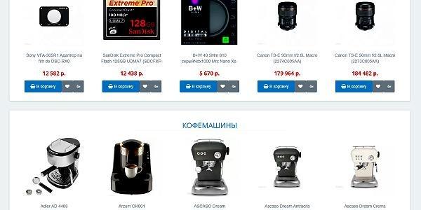 Самые низкие цены: найдете дешевле?