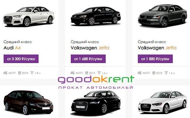 прокат авто москва goodokrent.ru