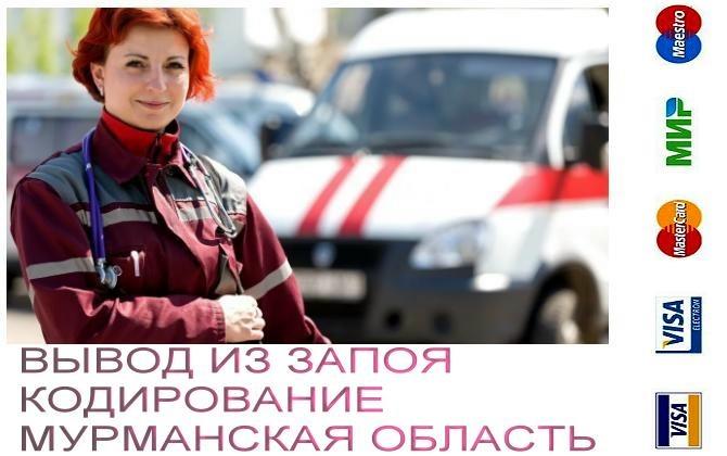Запой Мурманск zapoy51.ru