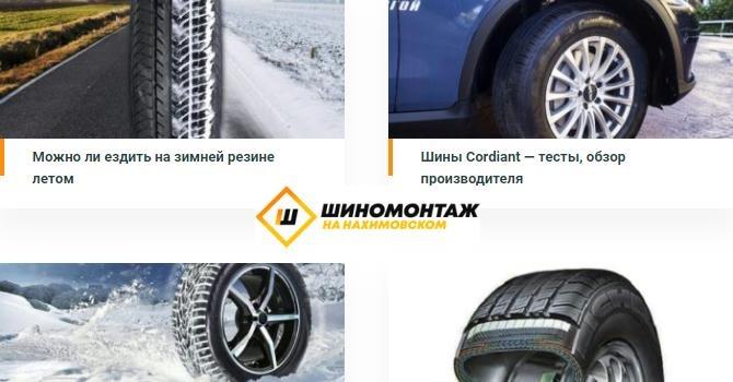 Шиномонтаж Нахимовский shinomontagpro.ru