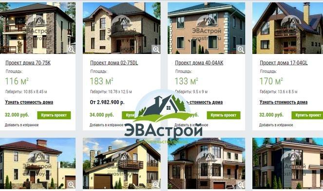 Компания «ЭВАстрой» готова предложить типовые проекты домов и проводит индивидуальное проектирование домов.