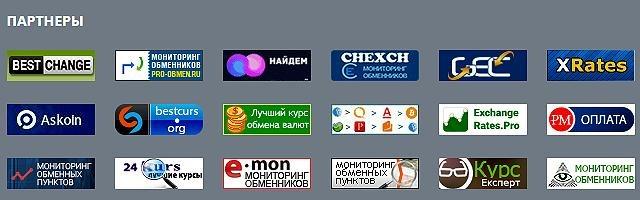 Как правильно поменять электронную валюту в обменном пункте