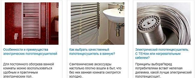 Электрический полотенцесушитель по выгодной цене