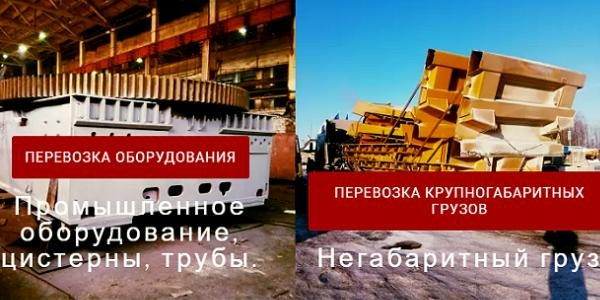 Аренда Трала negabarit47.ru