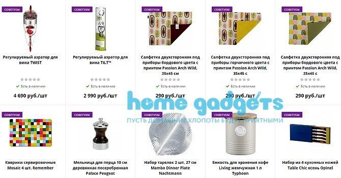 аксессуары для дома home-gadgets.ru