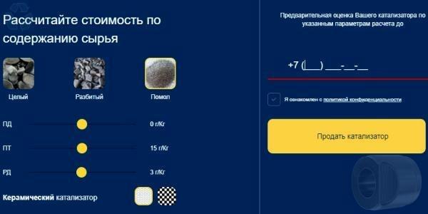 скупка катализаторов kazan.sdaykat.ru казань