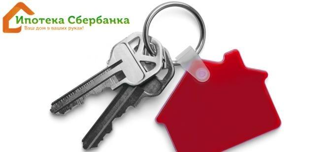 Ипотека Сбербанка: самое выгодное решение жилищных трудностей