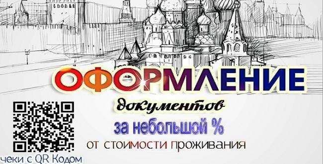 Гостиничные Чеки dokgosmsk.ru