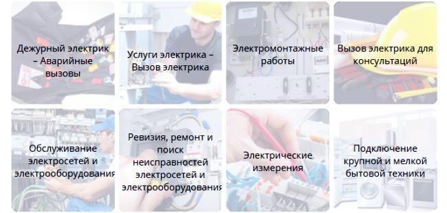 Вызов профессионального и ответственного электрика