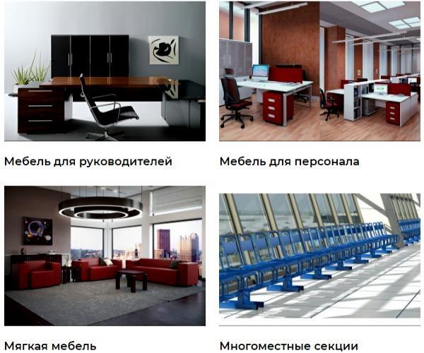 Офисная Мебель letmebel.ru