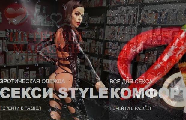 Секс Игрушки forlovegames.ru
