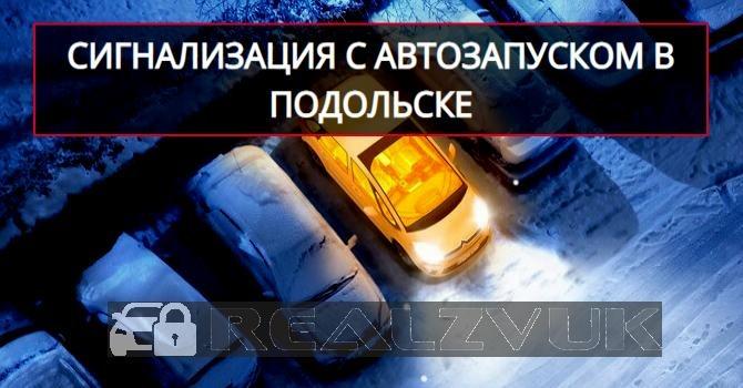 Автосигнализаця Подольск realzvuk.ru/signalizacii/signalizacii-s-zapuskom