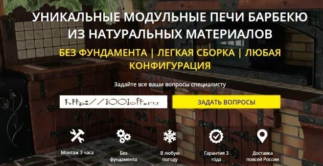 модульные печи 100loft.ru стол из слэба