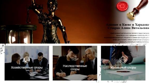 advocate-ukraine.com.ua адвокат киев