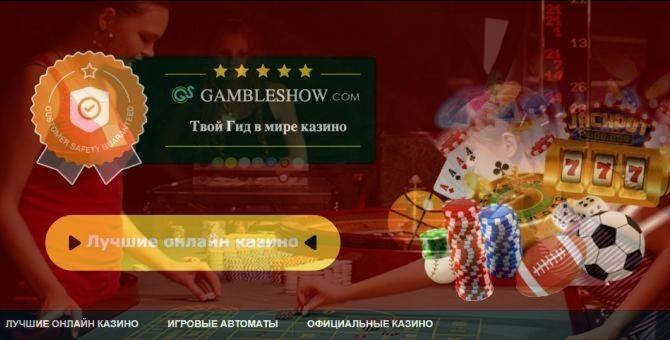 Особенности подбора казино на деньги gambleshow.com