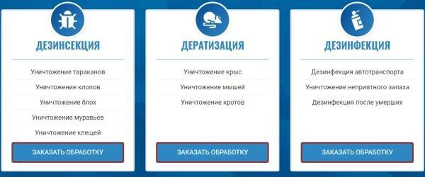 Дезинсекция клопов, тараканов квартиры и организации help-insects.ru