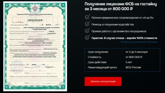 Информационная Безопасность infobezopasnost.ru