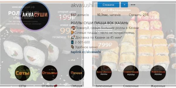 www.аквасуши.рф Казань