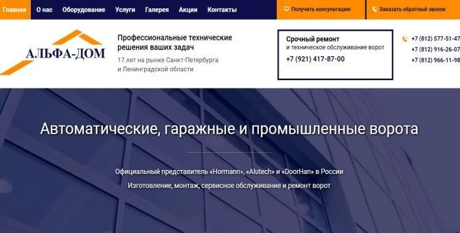продажа, установка и обслуживание ворот на alfadomspb.com