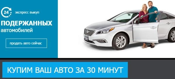 Выкуп авто vikup-auto98.ru