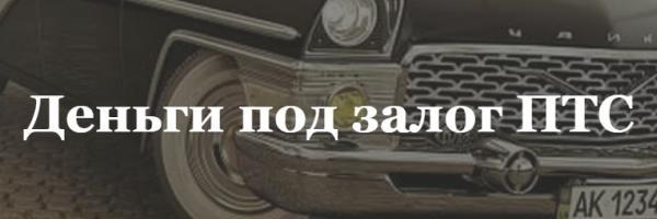 Как получить Деньги под залог ПТС в Нижнем Новгородеzaim52.com