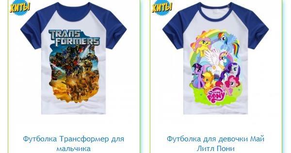 Купить футболку для девочки disneyka.ru/katalog/c1-kupit_detskie_futbolki.html