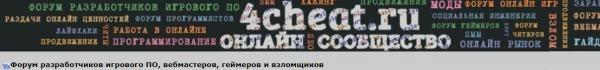 форум геймеров,  читеров 4cheat.ru
