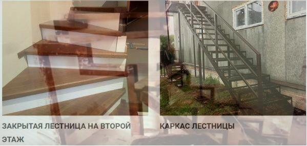 Завод лестниц mirkarkasov.ru на металлическом каркасе в Москве