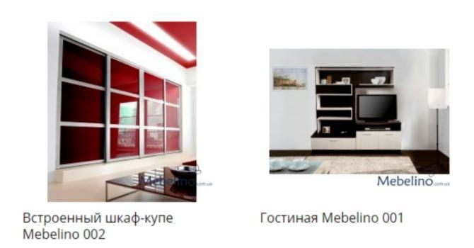 Корпусная мебель в Украине