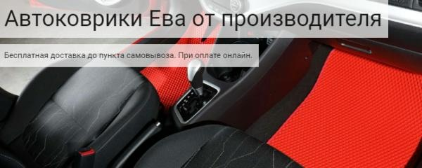 автоковрики ева autokovrikieva.ru